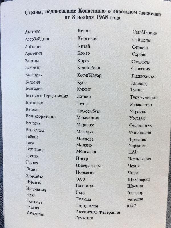 Страны подписавшие конвенцию о дорожном движении от 8 ноября 1968 года.