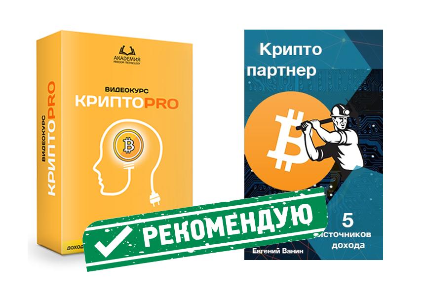 Крипто-про-и-Крипто-Партнер