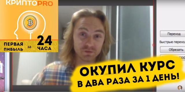 Обзор Cripto Partner от Евгения Ванина — Мои результаты!