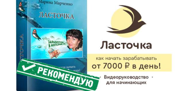 Рекомендую Марина Марченко ЛАСТОЧКА