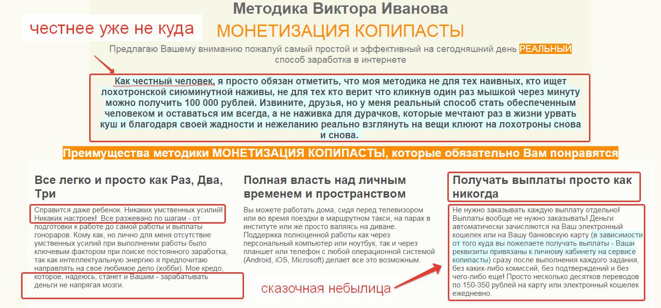 методика-виктора-иванова-монетизация-копипасты-5