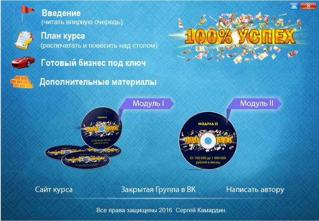 100-успех-сергея-камардина-1-(1)9