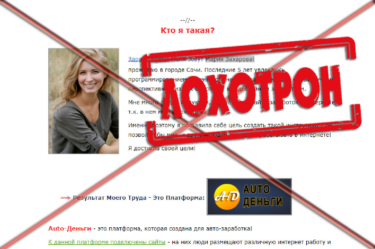 Мария Захарова платформа Auto-деньги, отзывы