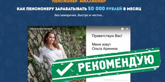 ПЕНСИОНЕР-МИЛЛИОНЕР - Как пенсионеру зарабатывать 50 000 рублей в месяц