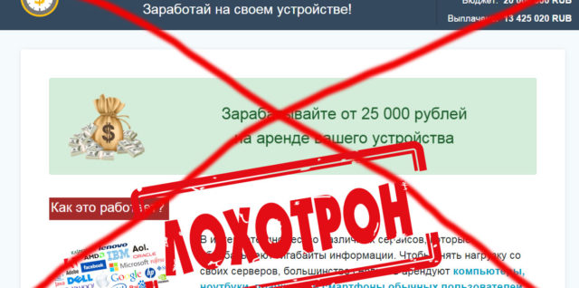 Платформа BOINC отзывы