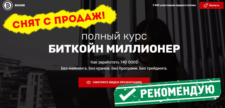 Полный-курс-БИТКОИН-МИЛЛИОНЕР-stop
