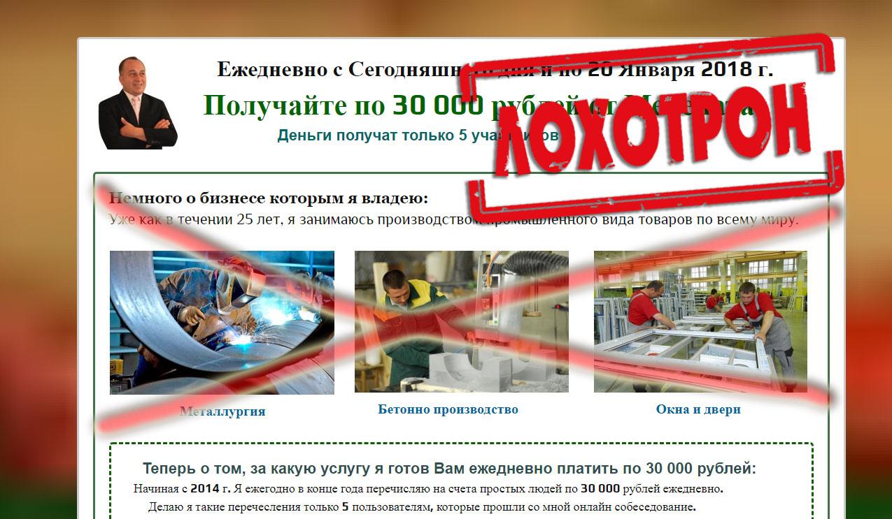 Прилепин Федор Николаевич 30 000 рублей ежедневно от мецената