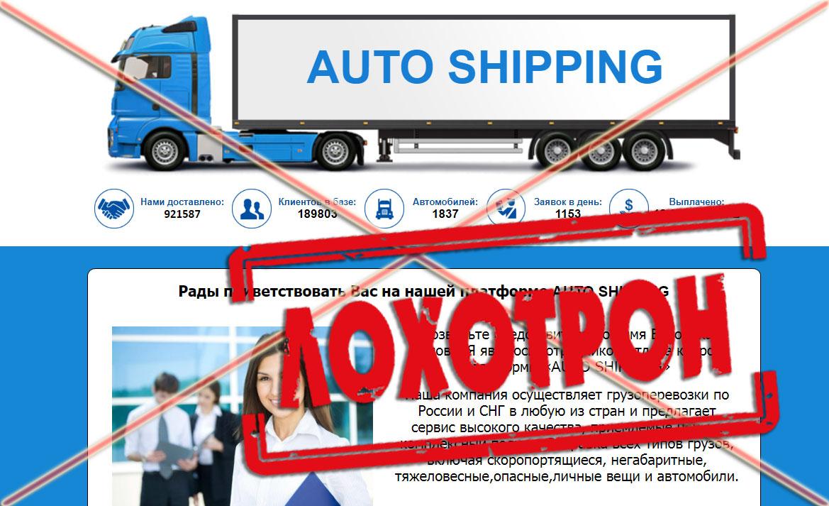 грузоперевозки платформа Auto Shipping – отзывы, разоблачение