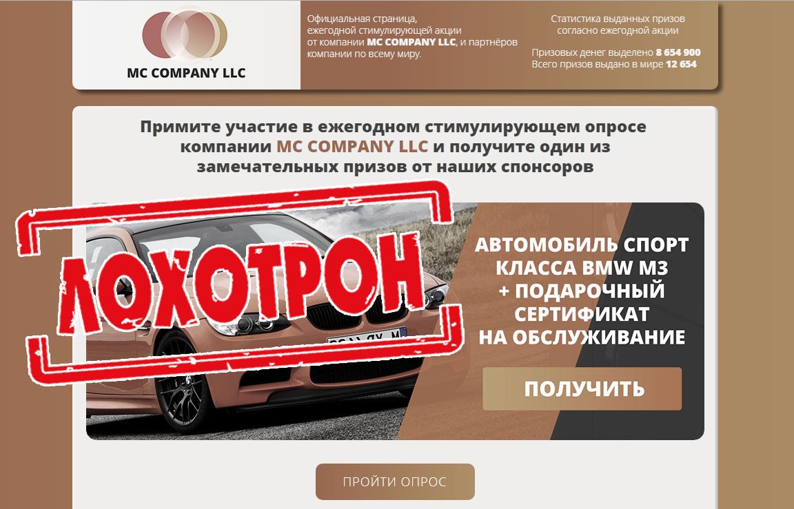 Компания MC COMPANY LLC отзывы