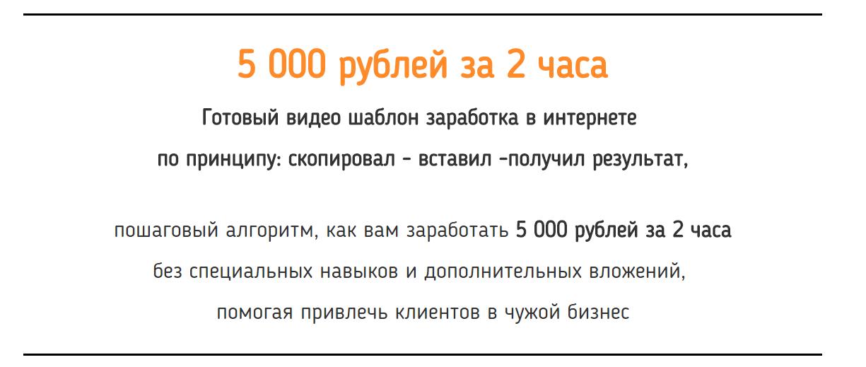 5 000 рублей за 2 часа - Готовый видео шаблон заработка в интернете