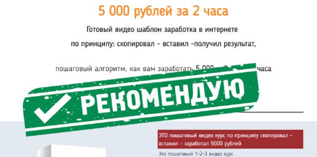 5 000 рублей за 2 часа Готовый видео шаблон заработка в интернете