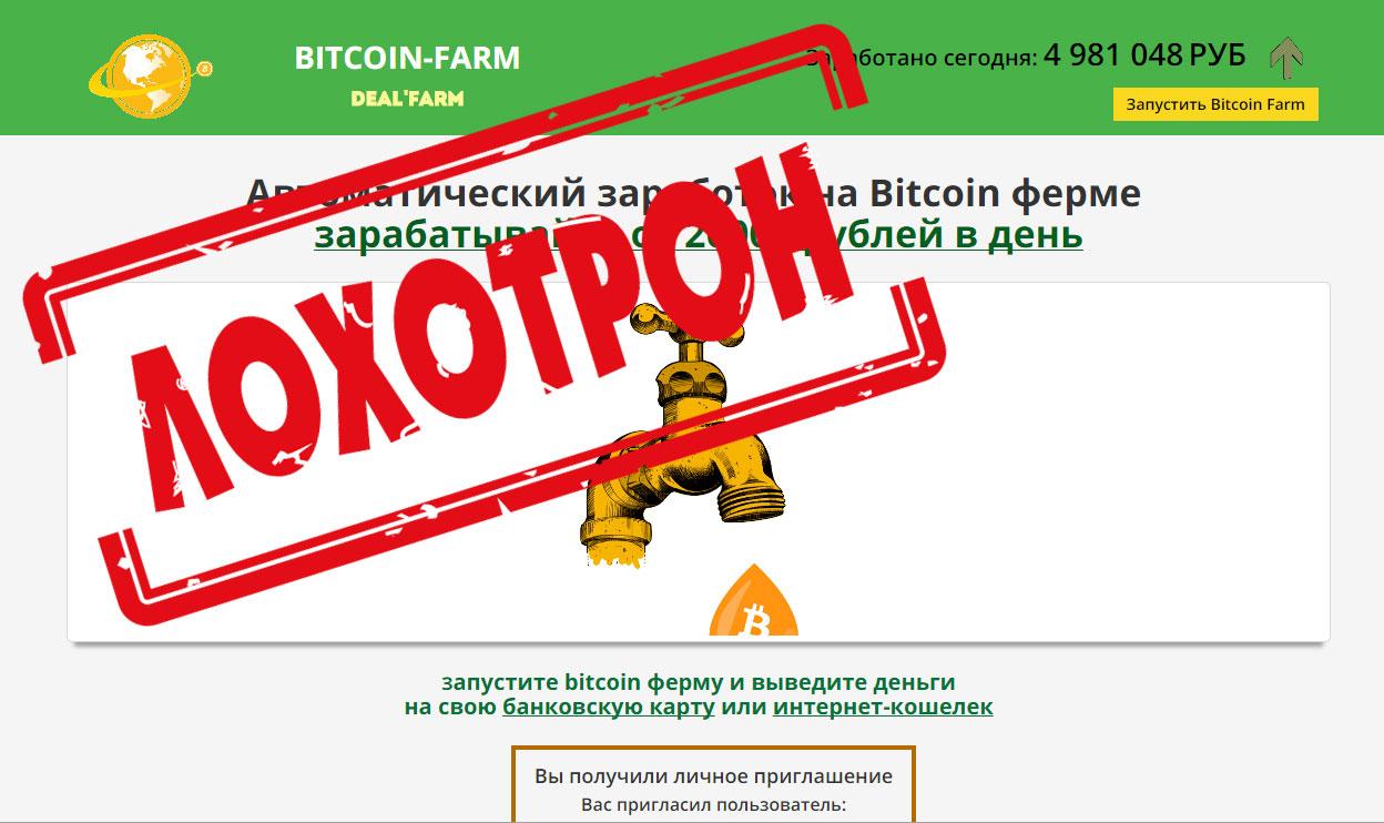 Bitcoin_Farm-отзывы