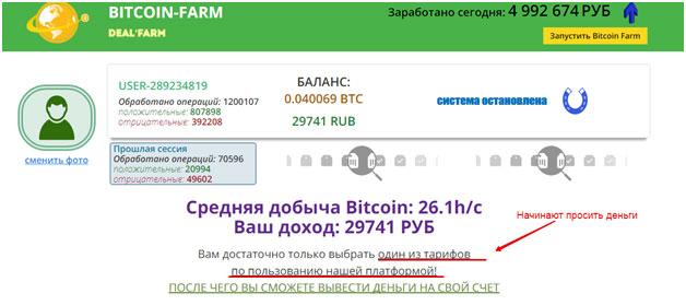 Bitcoin_Farm отзывы
