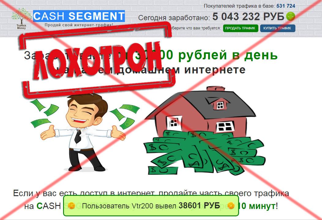 Cash Segment отзывы