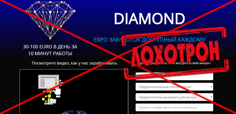 DIAMOND и JewAdvert (jewadvert.men)