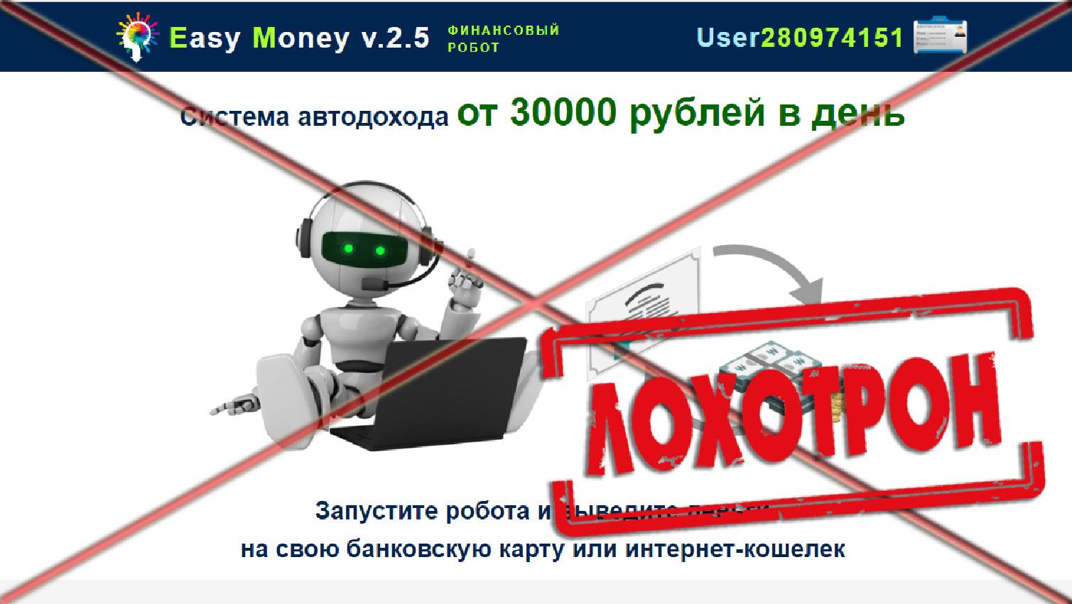 Easy Money v.2.5 финансовый робот