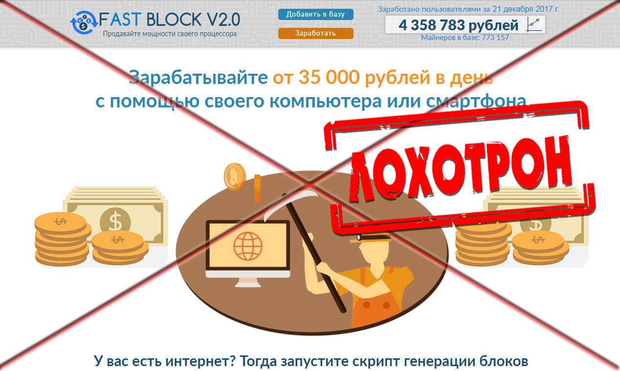 Fast Block V2.0