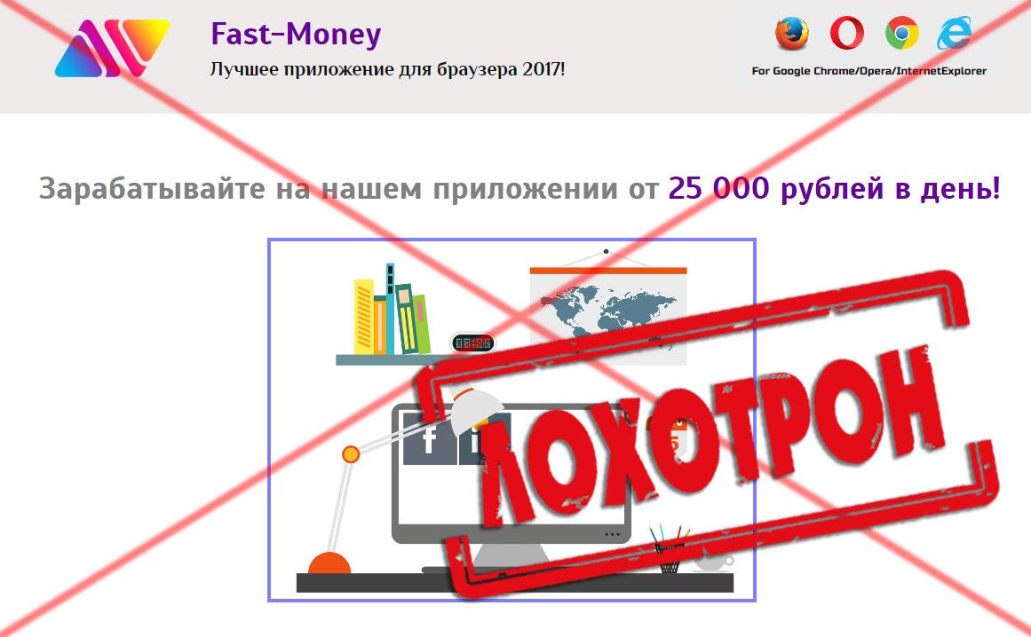 Fast-Money Лучшее приложение