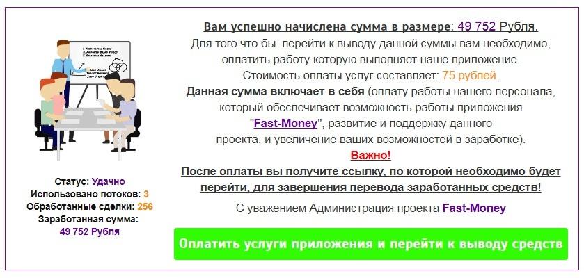Fast Money отзывы