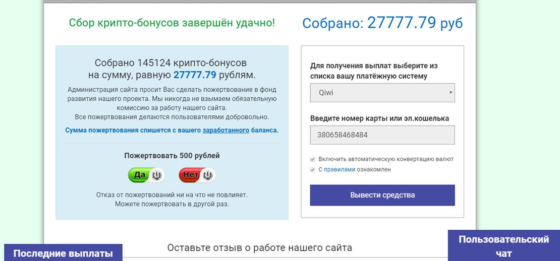 MONEY CRYPTER отзывы