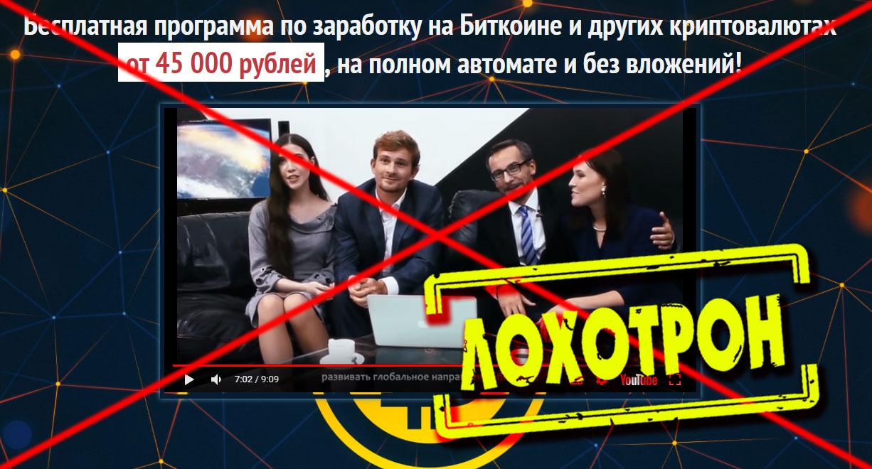Rumoney Бесплатная программа для заработка на криптовалютах от 45000 рублей без вложений, в автоматическом режиме