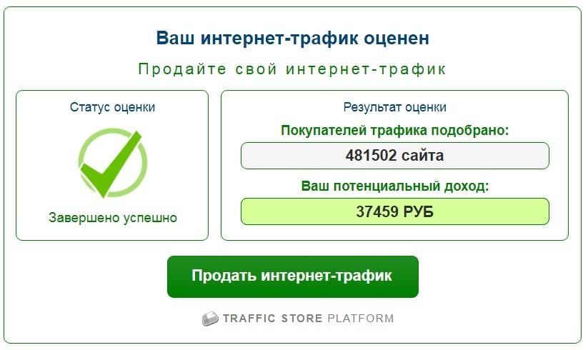 Traffic Store отзывы