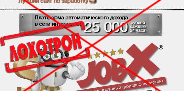jobx отзывы