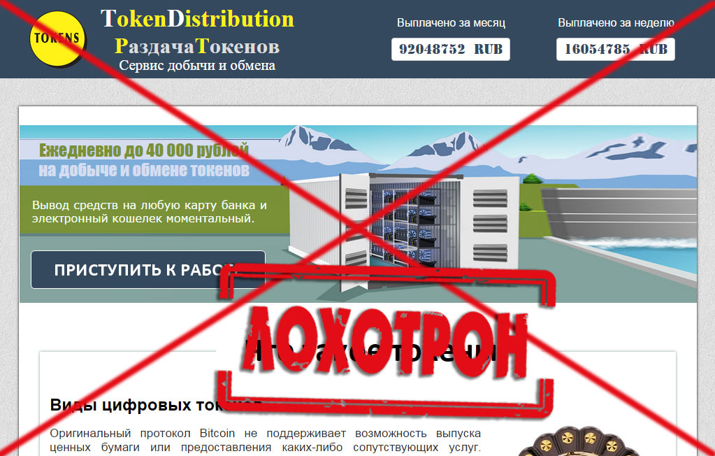 token distribution отзывы
