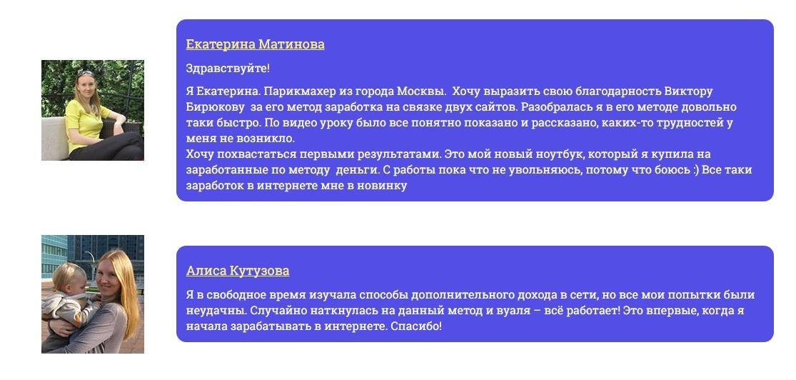 Авторский метод заработка Виктора Бирюкова отзывы