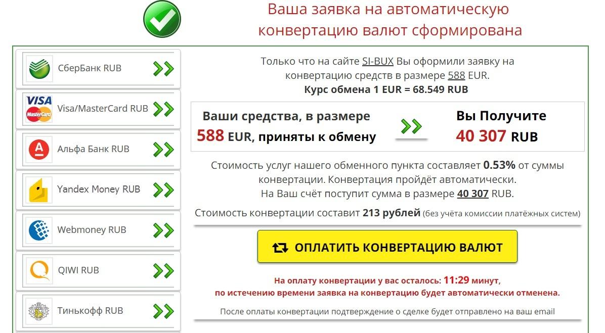 Блог Виктории Новак и SI-Bux отзывы