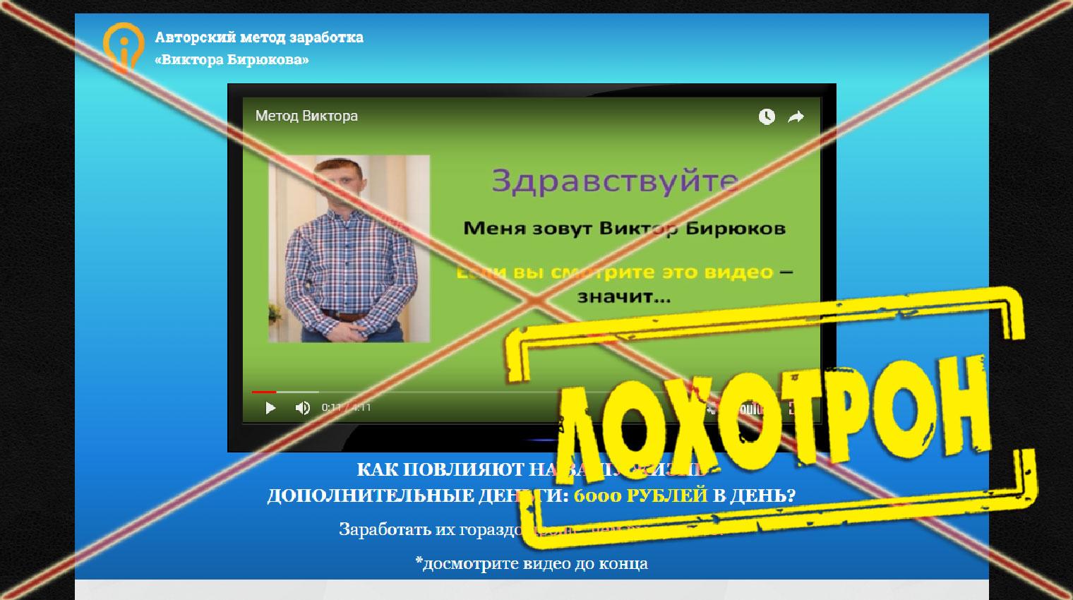 [Лохотрон] Авторский метод заработка Виктора Бирюкова