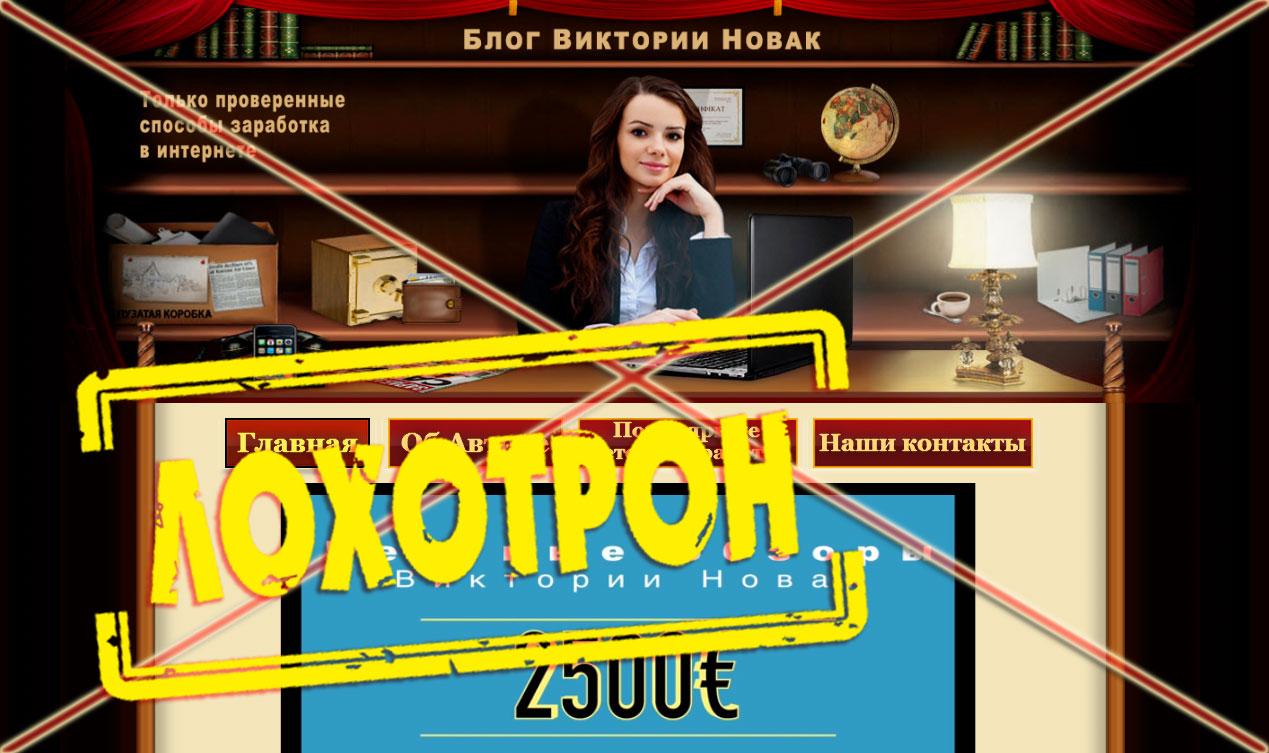 [Лохотрон] Блог Виктории Новак и SI-Bux отзывы, разоблачение мошенницы