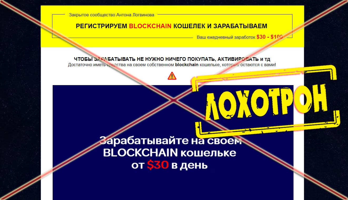 [Лохотрон] Закрытое сообщество Антона Логвинова Blockchain кошелек, отзывы