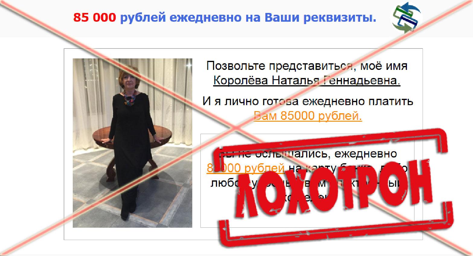 [Лохотрон] Королева Наталья Геннадиевна 85 000 рублей ежедневно, отзывы