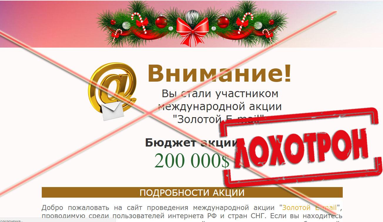 [Лохотрон] Международная акция Золотой e-mail, отзывы