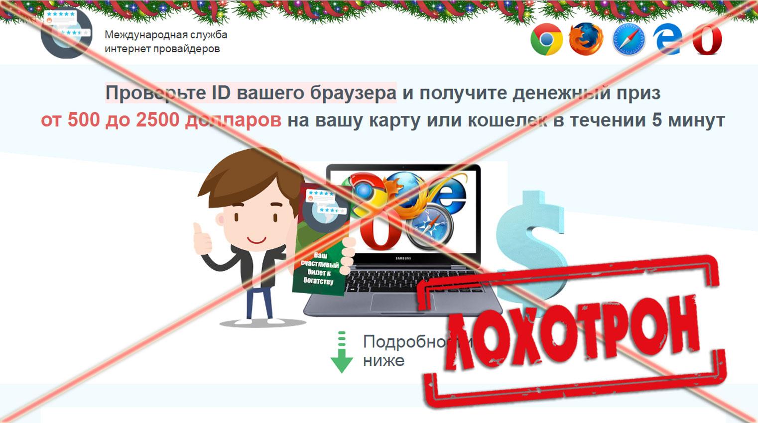 [Лохотрон] Международная служба интернет провайдеров – отзывы об обмане
