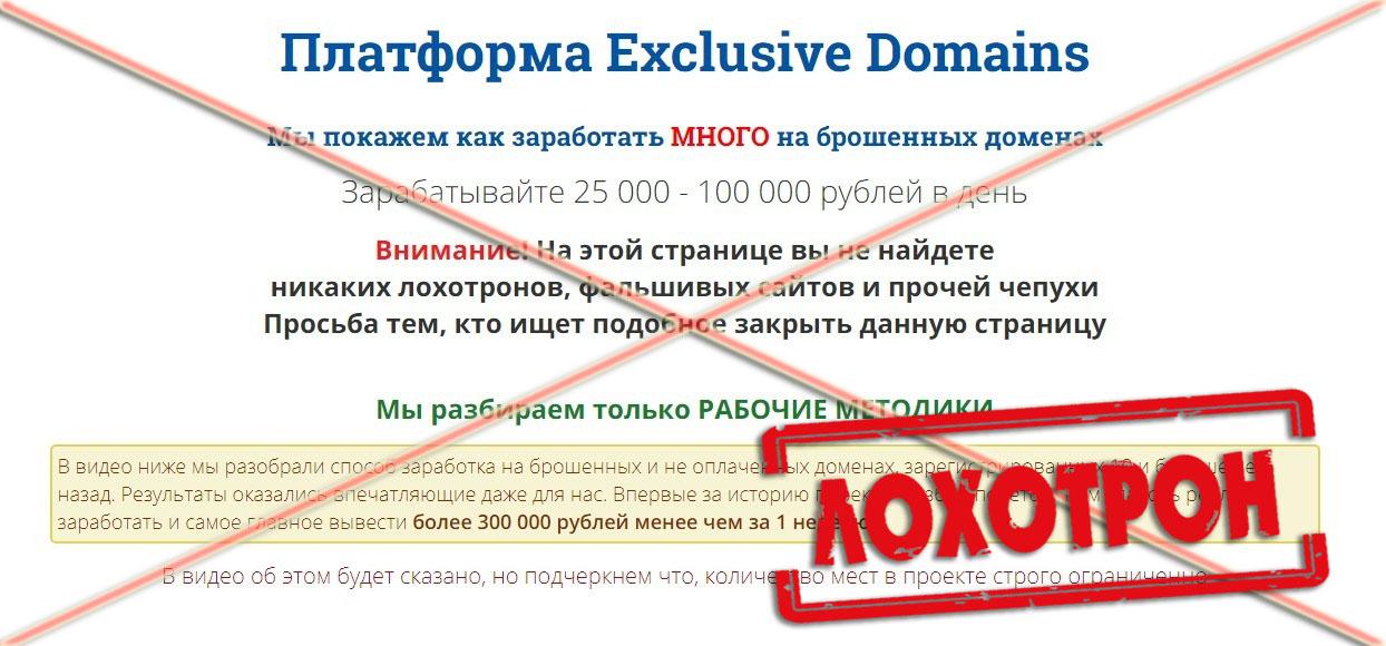 Лохотрон Платформа Exclusive Domains отзывы
