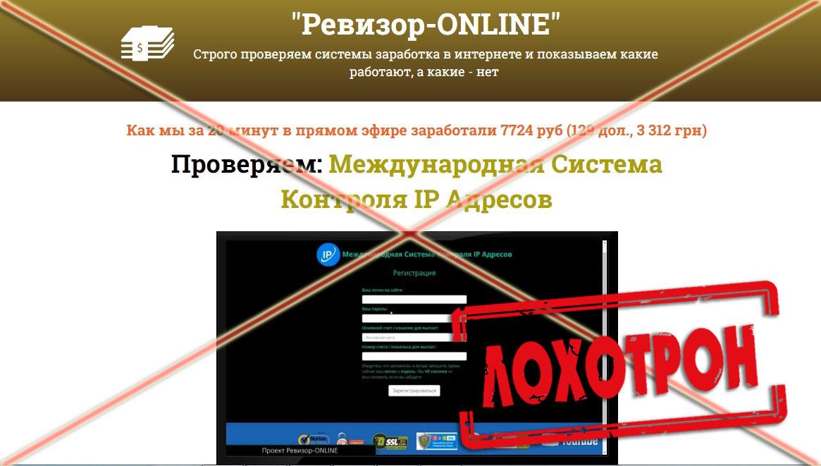 Лохотрон Ревизор-ONLINE Международная Система Контроля IP Адресов отзывы
