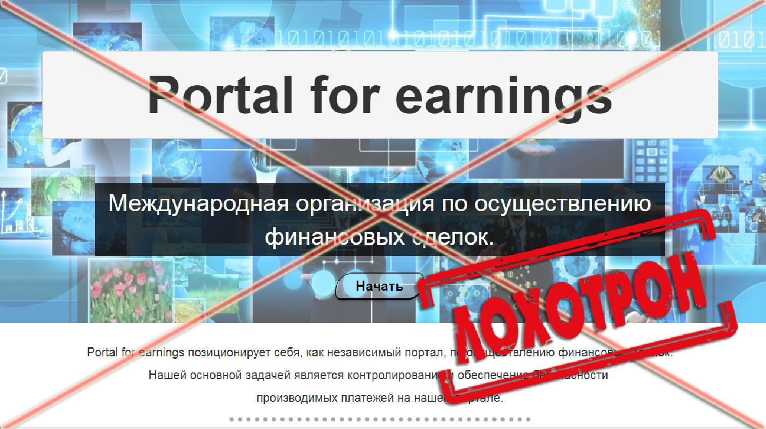 [Лохотрон] Сергей Самусев Portal for earnings – отзывы