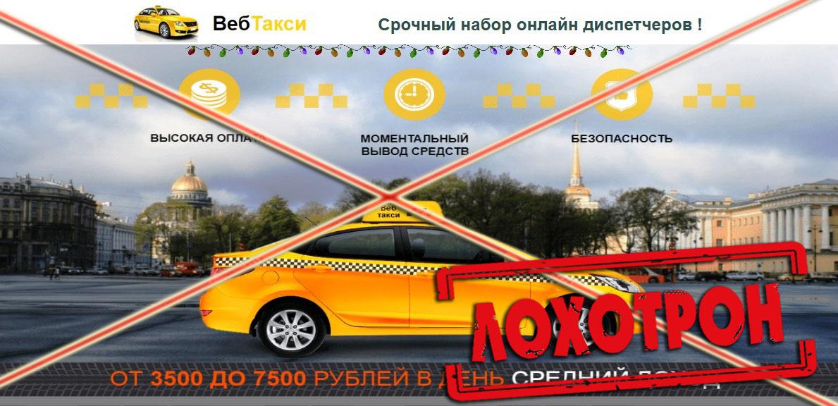 Лохотрон срочный набор онлайн диспетчеров Веб Такси отзывы