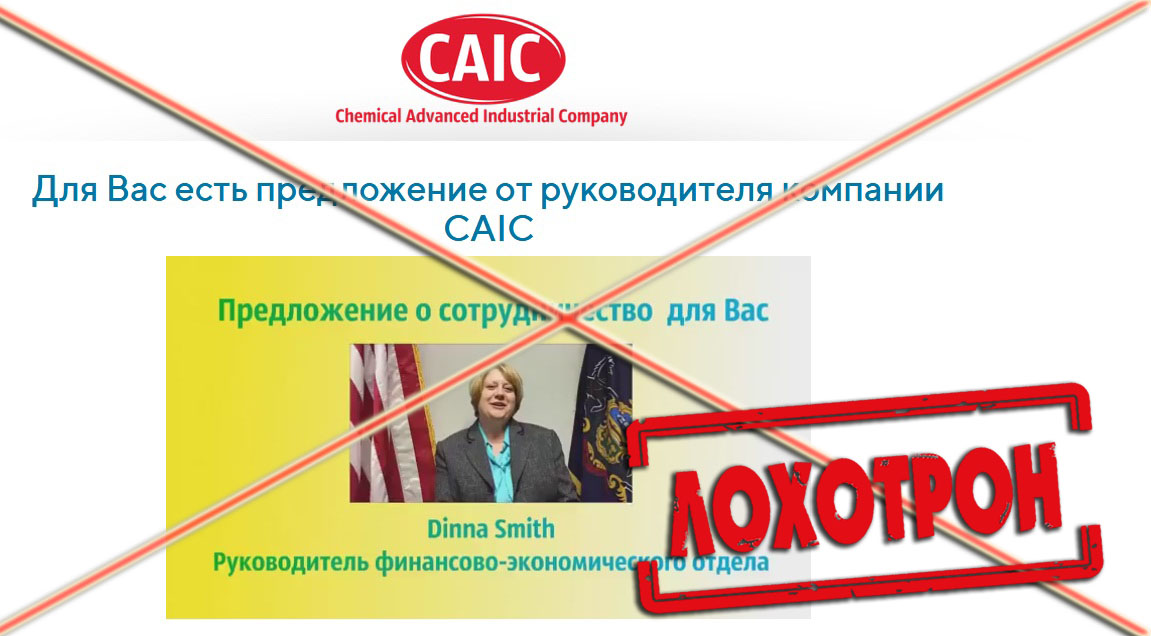 Лохотрон Chemical Advanced Industrial Company CAIC отзывы