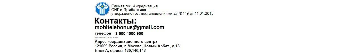 Мобителе акция Уникальный номер отзывы