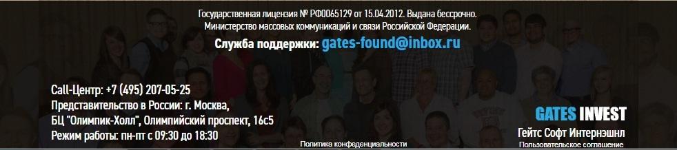 Программа финансовой поддержки Gates Investors, отзывы