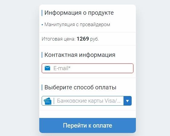 Ревизор-ONLINE Международная Система Контроля IP Адресов отзывы