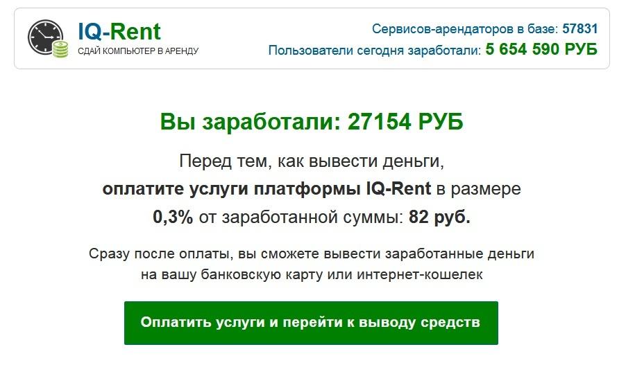 Сдай компьютер в аренду IQ-Rent отзывы