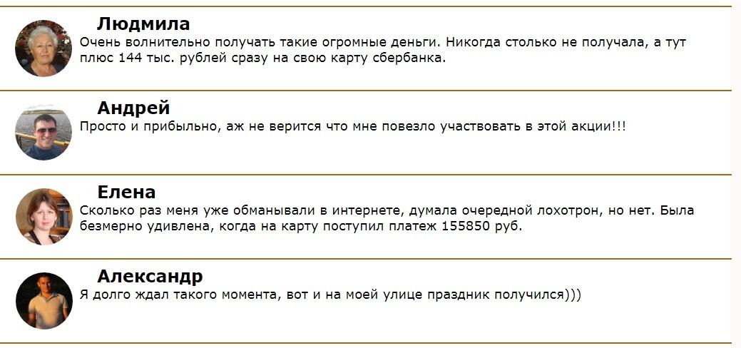 международная акция Золотой e-mail отзывы