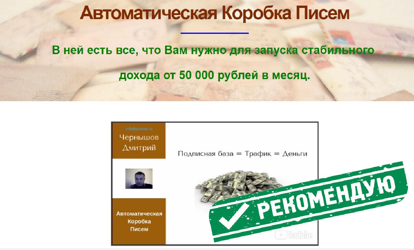 Автоматическая Коробка Писем - стабильно от 50000 руб в месяц.
