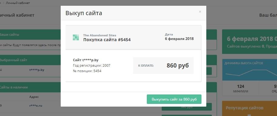 Заработок на брошенных сайтах Abandoned и блог Александра Громова отзывы