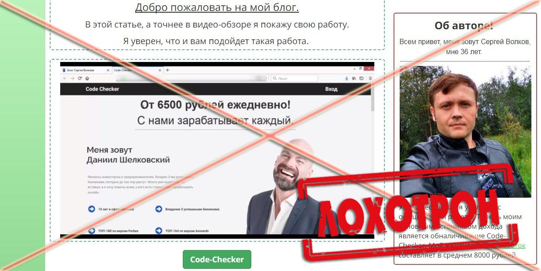 Лохотрон Блог Сергея Волкова Даниил Шелковский Code Checker отзывы