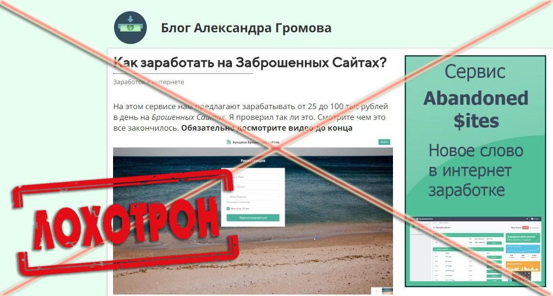 Лохотрон Заработок на брошенных сайтах Abandoned и блог Александра Громова